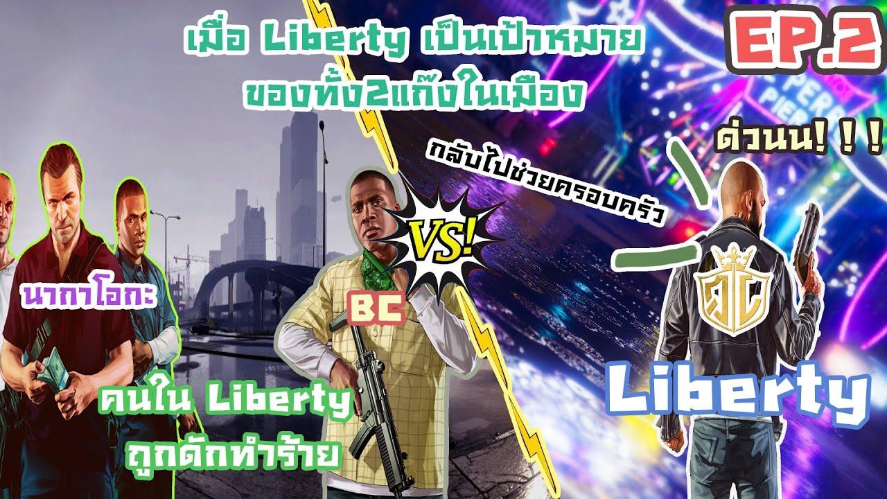 GTAV : Liberty VS Nagaoka EP:2