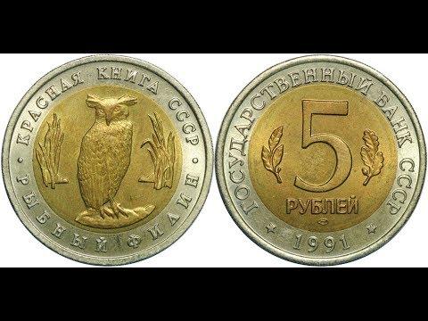 Реальная цена монеты. 5 рублей 1991 года. Красная книга. Рыбный филин. Разновидности.