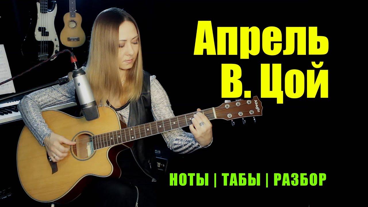 Апрель - В. Цой | На гитаре | Ноты Табы Разбор