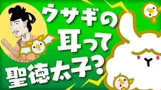 YouTuberといえば実験動画! 「ウサギの耳が聖徳太子らしい!?」 モッ...