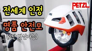 공구 프랑스 안전 명품 헬멧 페츨PETZL 메테오르 기…