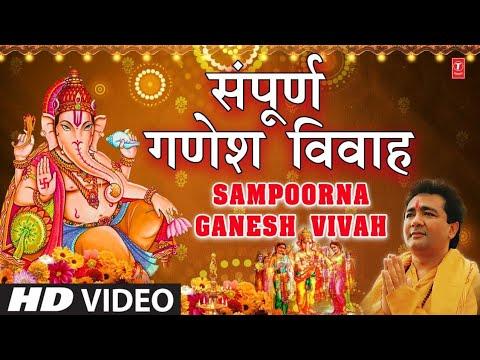 Ganesh Vivah Full By Gulshan Kumar [Full Song] I Shri Ganesh Vivah Bhakti Sagar