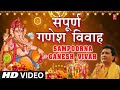 Download Ganesh Vivah Full By Gulshan Kumar [Full Song] I Shri Ganesh Vivah Bhakti Sagar MP3 song and Music Video