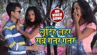भोजपुरी में ऐसा गाना कभी कभी देखने को मिलता है लुटिहे लहर सब गतर गतर