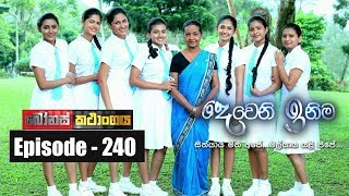 Deweni Inima | Episode 240 05th January 2018