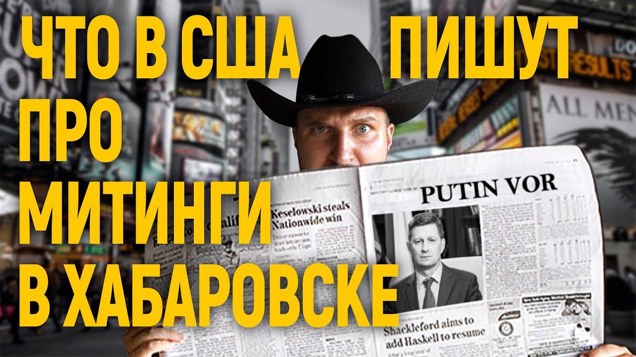 Что пишут про Фургала и Хабаровск в Америке?