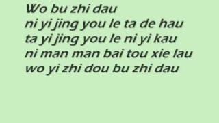唐笑-我不知道 With Lyrics [COVER]