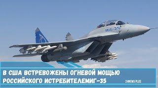 В США встревожены огневой мощью российского истребителя МиГ-35