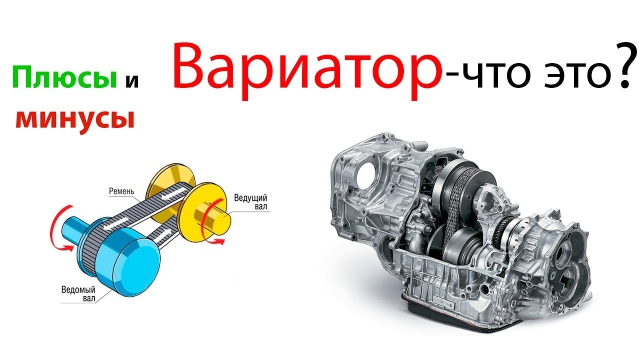 Вариатор (вариаторная коробка передач): что это такое, принцип работы. Подробно видео