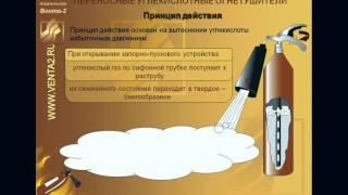 Переносные углекислотные огнетушители(Всегда в наличии от 1000 шт. http://www.nfcom.ru/ognetushiteli/ognetushiteli-uglekislotnye., 2016-01-29T07:21:18.000Z)