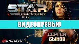 Превью игры Star Conflict