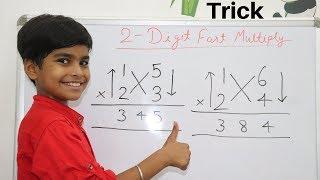 गुणा करने का आसान ट्रिक || 2 digits fast multiplication trick || Shortcut trick for multiply ||