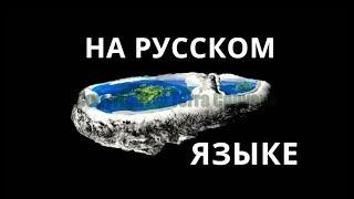Terra Convexa НА РУССКОМ ВЕСЬ ФИЛЬМ (ПЛОСКАЯ ЗЕМЛЯ 2018) Документальный фильм
