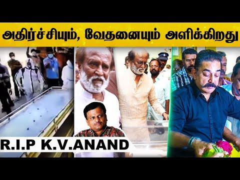 Rajinikanth and Kamal Haasan Pay Their Last Respect To Director K.V.Anand! | Shocking | RIP KV.Anand
