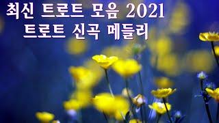 최신 트로트 모음 2021 트로트 신곡 메들리  트로트…