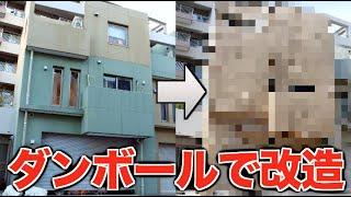 3階建の家をダンボールの家に改造してみたwwwww