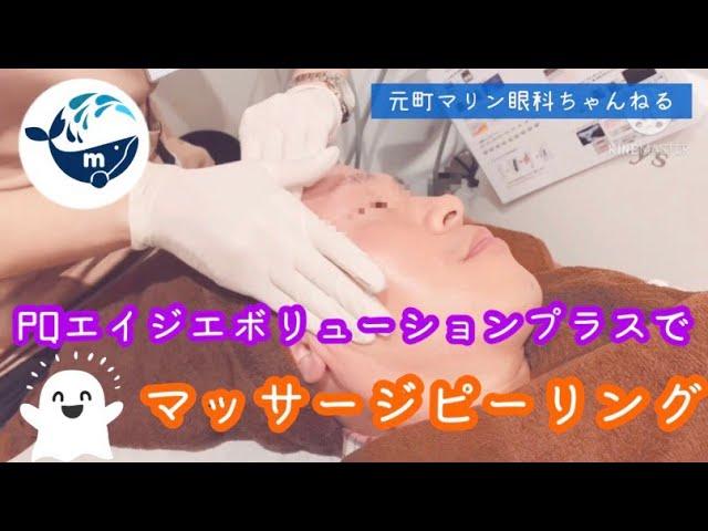 マッサージピールの施術動画がYouTubeでご覧になれます!