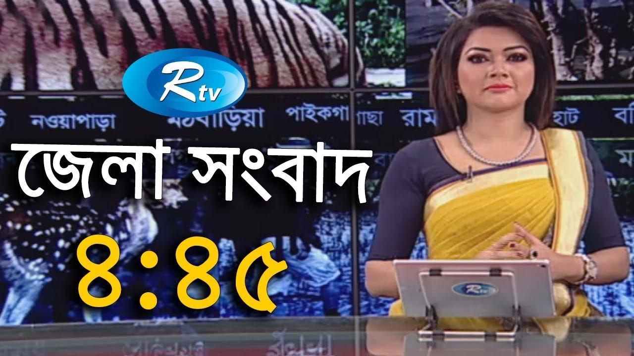 জেলা সংবাদ | 4:45 PM | Rtv News | 16-March-2018 | Bangla News | Rtv