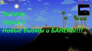 Terraria Серия 3 Новые биомы и БАНЕРЫ!!!(Вот и подошла 3 серия нашего путешествия по Террарии. В ней я продолжаю исследовать поверхность, нахожу..., 2015-07-25T13:34:13.000Z)