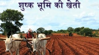 Dry Land Farming (Shushk Bhoomi Ki Kheti) - Hindi