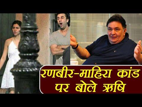 Rishi Kapoor REACTS on Ranbir Kapoor  Mahira Khan SMOKING photo !  FilmiBeat