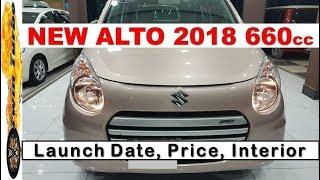 NEW ALTO 2018 INDIA PRICE, FEATURES, INTERIOR, LAUNCH DATE | ALTO 660CC PRICE IN INDIA | ALTO 600