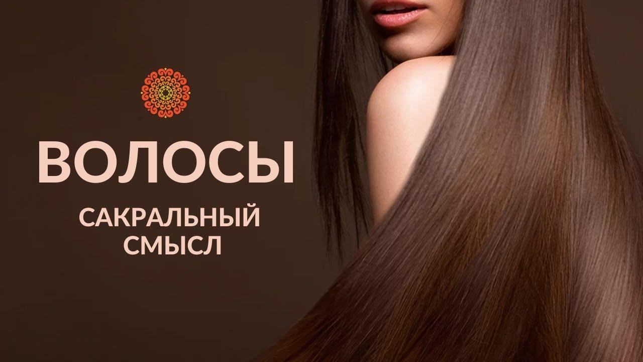 Волосы. Сакральный смысл