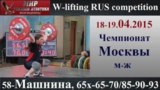 18-19.04.2015 (58-MASHNINA, 65х-65-70/85-90-93) Moscow Championship