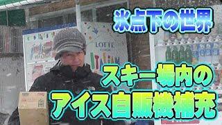 雪国では雪が降ればアイスも売れる 吹雪の日にスキー場内のロッテアイス自販機補充♪ Icecream Vending Machine  動画サムネイル