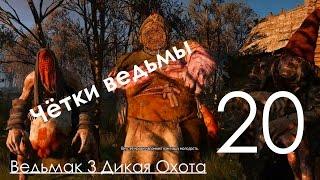 Ведьмак 3 Дикая Охота Прохождение на ПК Часть 20 Шепчуший Холм (1080p 60fps)