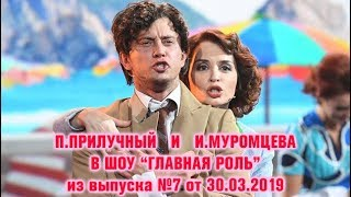"""""""Главная роль""""! Выпуск №7 Прилучный - Муромцева"""
