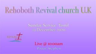 တနင်္ဂနွေနေ့ဝန်ဆောင်မှုတမီး၊ ဒီဇင်ဘာ ၁၃ ရက်၊ ၂၀၂၀ (Rehoboth Revival Church Tamil Tamil)