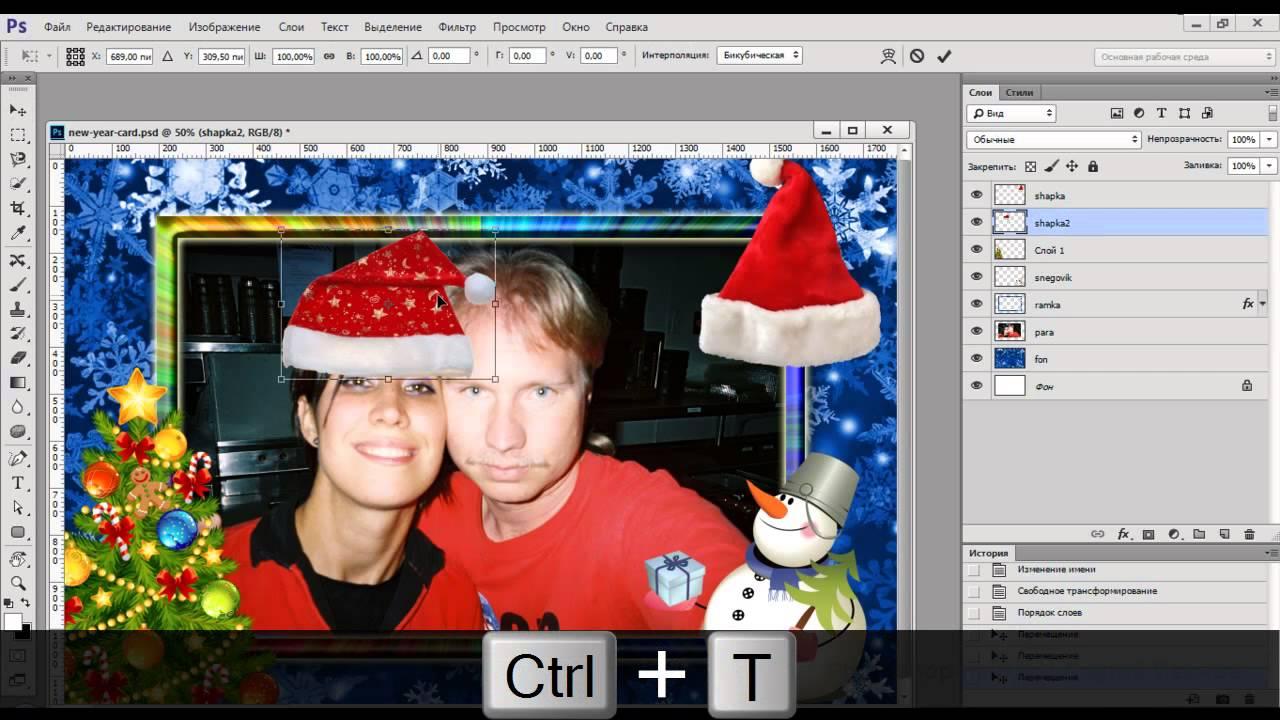 Смешные, как сделать открытку в фотошопе с шаблонами