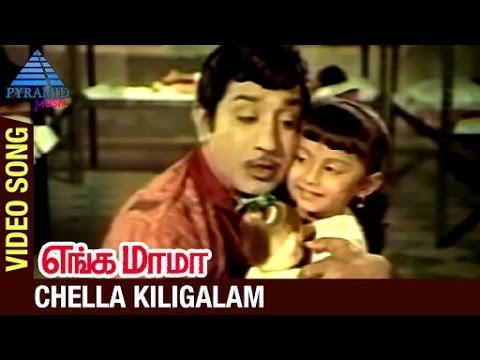 Enga Mama Movie Song Lyrics | Tamil Lyrics