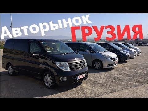 Авторынок в Грузии. Цены на автомобили из Америки и Японии. Часть 2