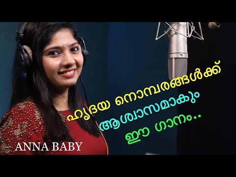 NEW MALAYALAM CHRISTIAN SONG,SINGER -ANNA BABI,LYRICS & MUSIC - ABY VETTIYAR..