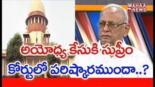 Supreme Court Reserves Ayodhya Verdict Issue   #IVR Analysis