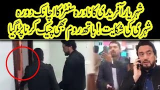 Latest Politics Video | Interior Minister Shehryar Khan Afridi ...