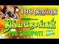Download 108 Tirupathi | 108 திருப்பதி | 108 Divya Desam | Full Songs MP3 song and Music Video