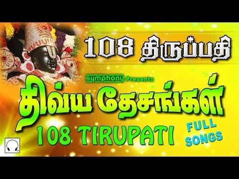 108 Tirupathi | 108 திருப்பதி | 108 Divya Desam | Full Songs