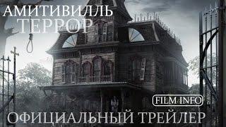 Амитивилль: Террор (2016) Официальный трейлер