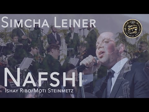 Nafshi | Simcha Leiner | Shira Choir - נפשי | שמחה ליינר | מקהלת שירה