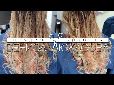 Coloration #13 Шатуш Омбре с розовыми прядями