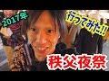 秩父夜祭2017行ってきた!! の動画、YouTube動画。