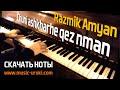 Razmik Amyan Chuni Ashkharhe Qez Nman Piano Cover НОТЫ mp3