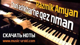 Razmik Amyan Chuni Ashkharhe Qez Nman Piano Cover НОТЫ