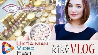 Ukrainian Video Fest & Косметика Couleur Caramel. Ladydg87Ukr