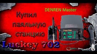 Купил паяльную станцию Lukey 702.(Купить такую же: http://www.chipdip.ru/product/lukey-702/ Я в вк:https://vk.com/id171951382 Группа в ВК:https://vk.com/radio__delo., 2016-07-01T14:03:33.000Z)