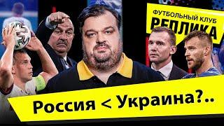 Сборная России нет объяснений Украина в поисках стиля Кто пройдет дальше