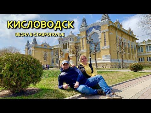 Кисловодск впечатлил с первых минут. Легендарные пончики СССР. Курортный бульвар и Национальный парк